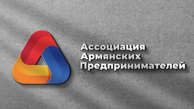 Celebrarán en Ereván Armenian Business Forum 2021