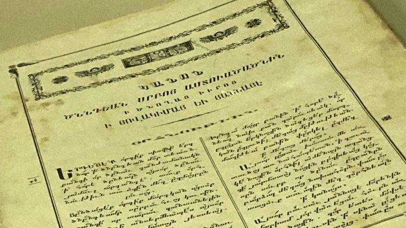 Museo Amasya en Turquía oculta el origen armenio de sus exhibiciones